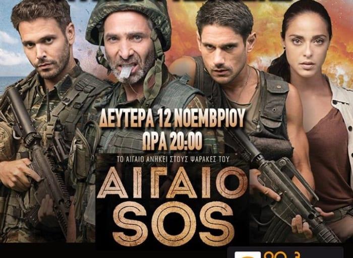 Δείτε πρώτοι την πρεμιέρα της ταινίας Αιγαίο SOS, την Δευτέρα 12/11, στις στο Odeon…