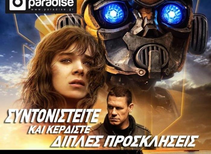 Σήμερα η πρεμιέρα του Bumblebee στο Odeon XANTHI Κερδιστε διπλές προσκλήσεις σε κάθε εκπομπή!…