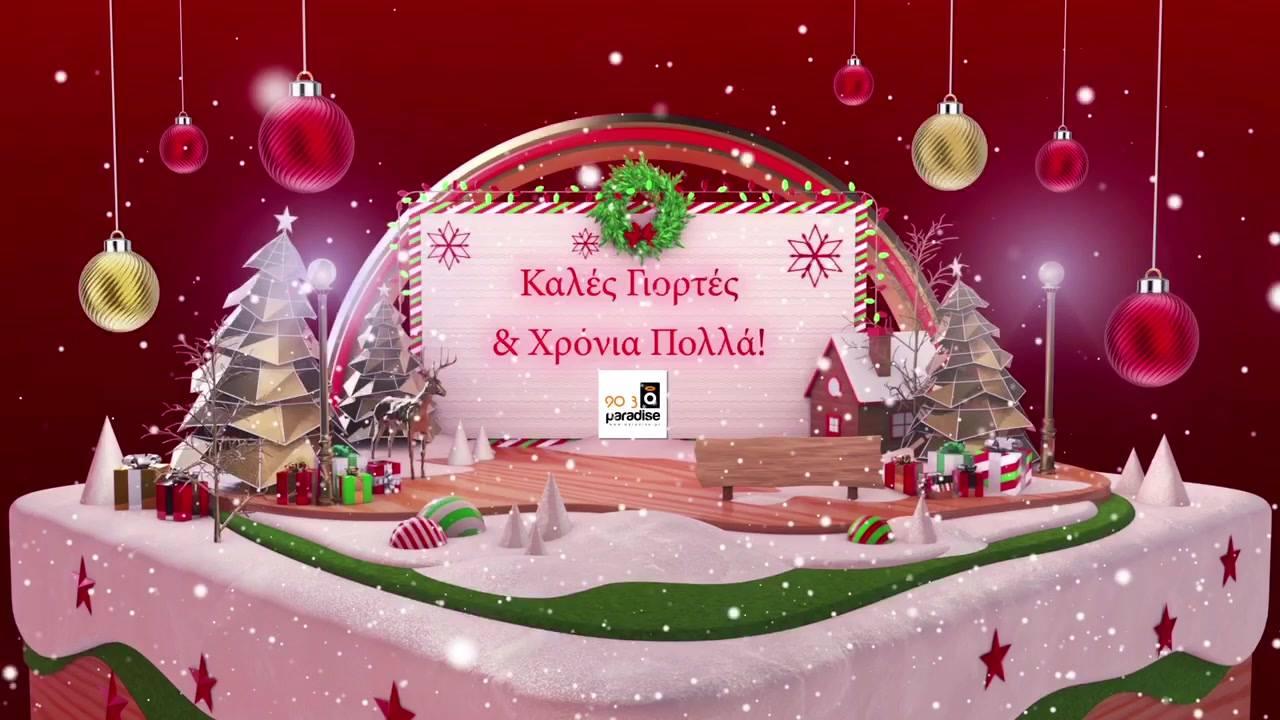 Καλά Χριστούγεννα! Καλές Γιορτές! #paradise903 #paradisetop