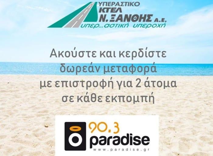 Πάμε Θάλασσα με το Paradise και το ΚΤΕΛ Ξάνθης Κάθε μέρα κερδίζετε σε όλες…